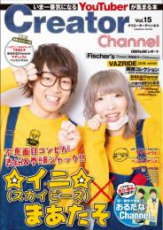Creator Channel Vol.15