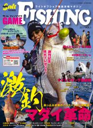 GAME FISHING VOL.1