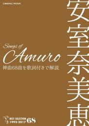 Songs of Amuro