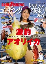 GAME FISHING VOL.4
