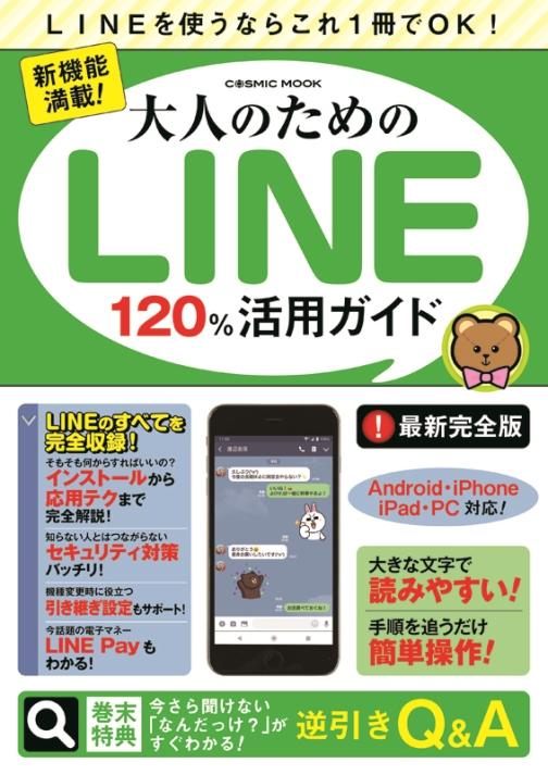 line 安全 引き継ぎ ガイド