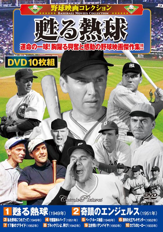 コスミックストア / 〈野球映画コレクション〉甦る熱球