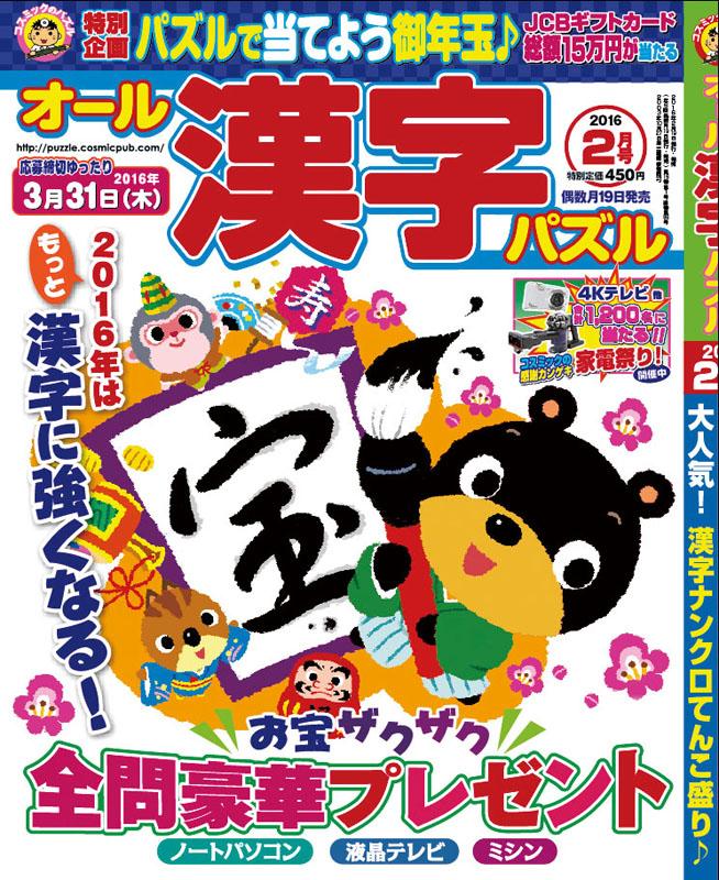 パズル パズル 漢字 : ... 漢字パズル > オール漢字パズル